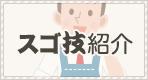 スゴ技紹介