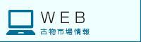 古物市場 WEB