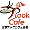 《ブックカフェ探訪》日本ブックカフェ協会ロゴマーク