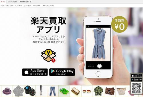 アプリのDLページ