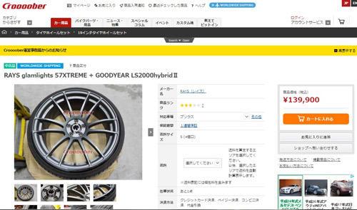 ZTOが運営するECサイト「クルーバー」の商品ページ