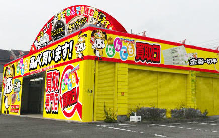 なんでも買取団のイメージ図。1号店は神奈川・大和に