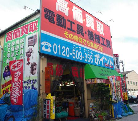 ポイントGetter西淀川店の外観