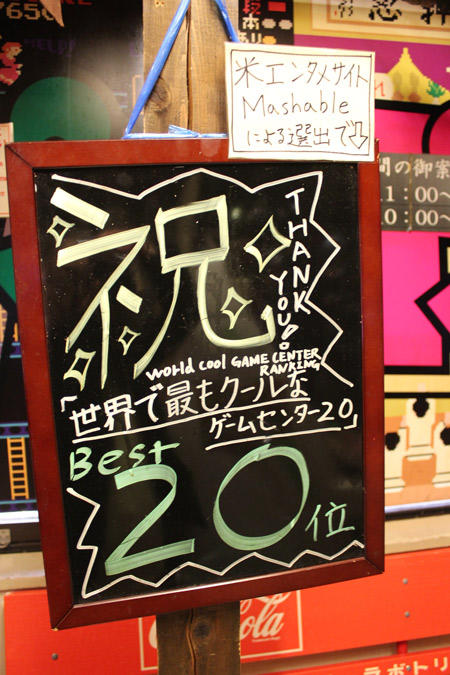 「The 20 Coolest Arcades in the World」で20位にランクイン