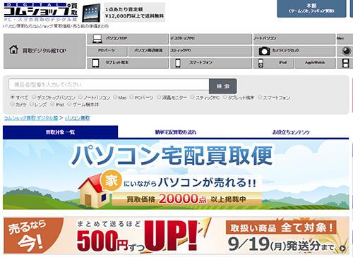 コムショップの買取サイト。PC買取りを強化する