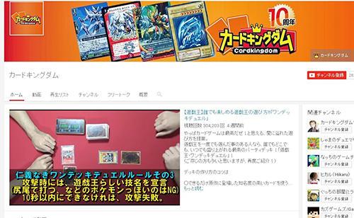 ユーチューブで公開している「カードキングダムチャンネル」のページ。300~500本の動画をストックしている