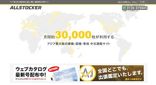 英語やタイ語、ベトナム語、中国語などに対応する産業機械のマーケットプレイス