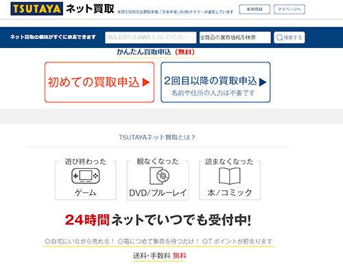 「TSUTAYAネット買取」のトップページ。24時間受付可能