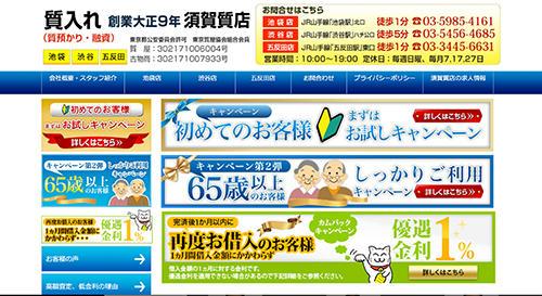 須賀質店のホームページ