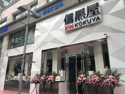 北京1号店の外観