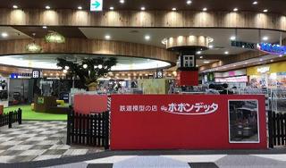 イオンモール広島府中店の様子