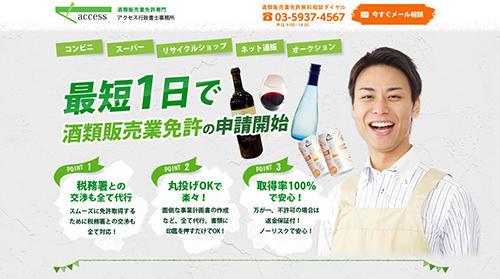 リユース店に向け酒類販売業免許の申請代行を訴求するページをHP上に用意