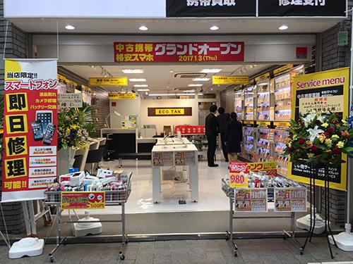 1月3日にオープンしたエコたん高円寺店