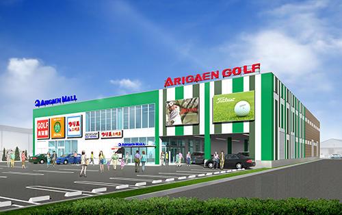 ゴルフ・ドゥが出店する有賀園モールのパース