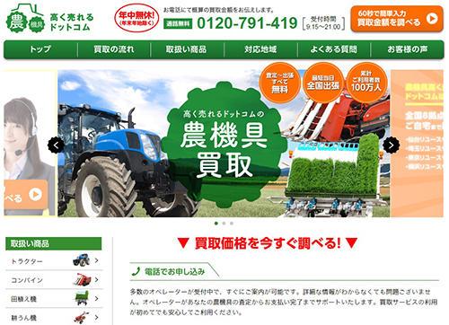 農機具高く売れるドットコムのトップページ