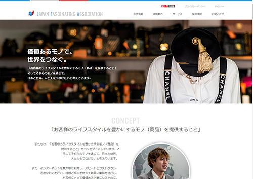 JFAのホームページ