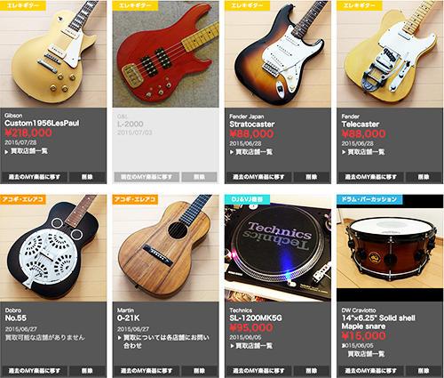 MY楽器ページに登録すると、各楽器ごと買取可能な店舗が表示される