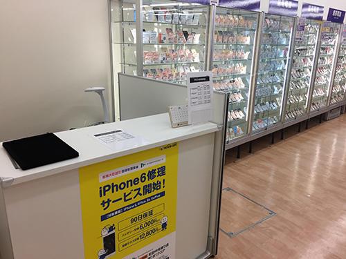 町田の店舗に修理カウンターを設けた