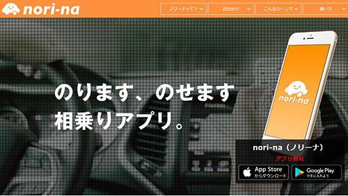 ノリーナのトップページ