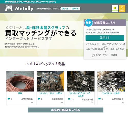 メタリーの公式サイトには、複数のスクラップが出品されている