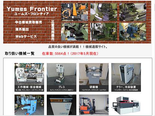 同社のHPには様々な機械工具が並ぶ