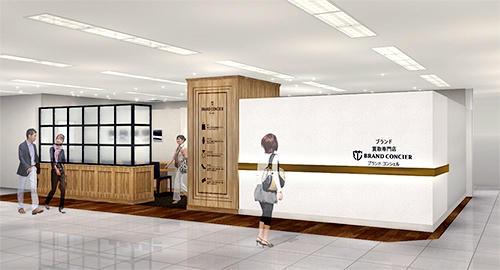 ブランドコンシェルの店舗イメージ