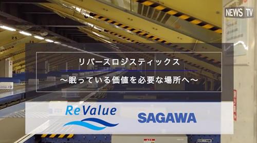 佐川急便とシナビズが共同作製した動画のキャプチャ