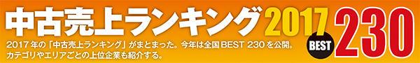 中古売り上げランキング2017 BEST230