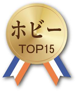 ホビーTOP15 メダル