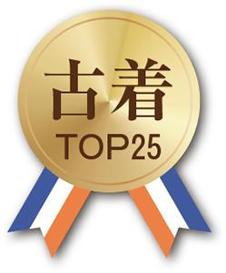 古着TOP25 メダル