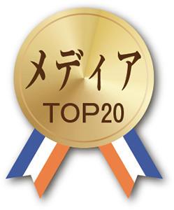 メディアTOP20 メダル