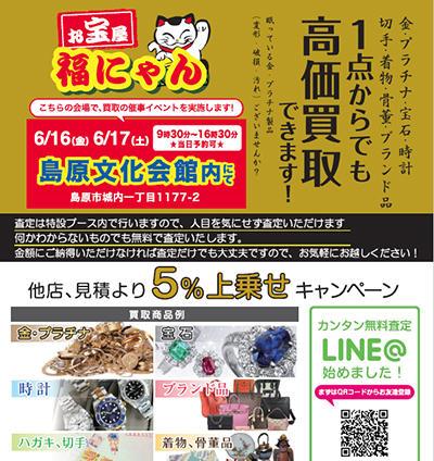 リプロが6月、長崎県・島原市で実施した査定会の案内