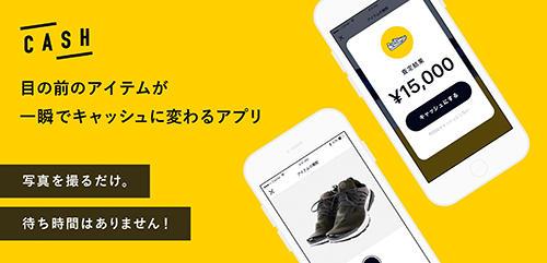 アイテムの写真を撮影して簡単な操作を行うだけで、2万円まで現金化できる「キャッシュ」