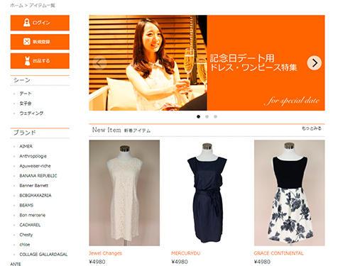 dress boxのホームページ