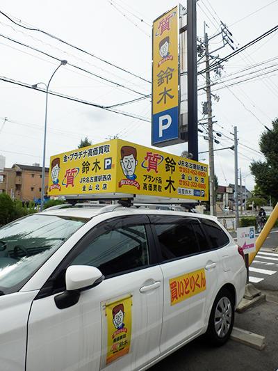 質や鈴木の広告を入れた車