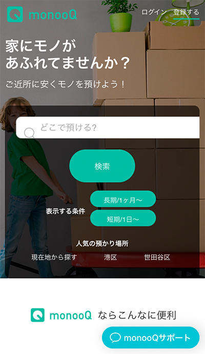 モノオクのホームページ
