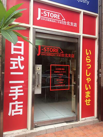 台北に出店したリユース店の外観