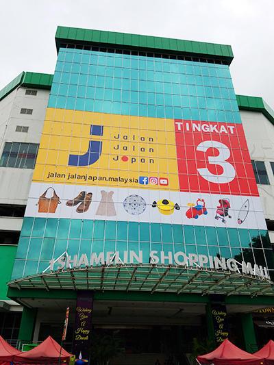 9月30日にオープンしたJalan Jalan Japan 2号店