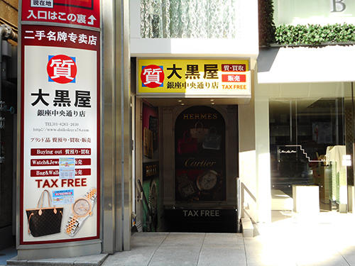 東京・銀座2丁目に11月11日、オープンした「銀座中央通り店」