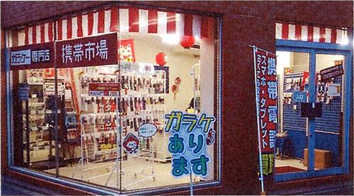 神田にガラケー総合専門店