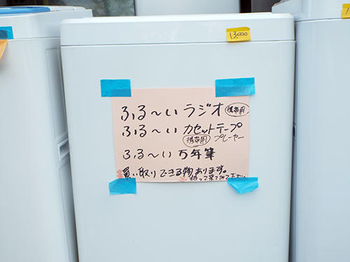 店先に置いている洗濯機に添えた買取案内の貼り紙