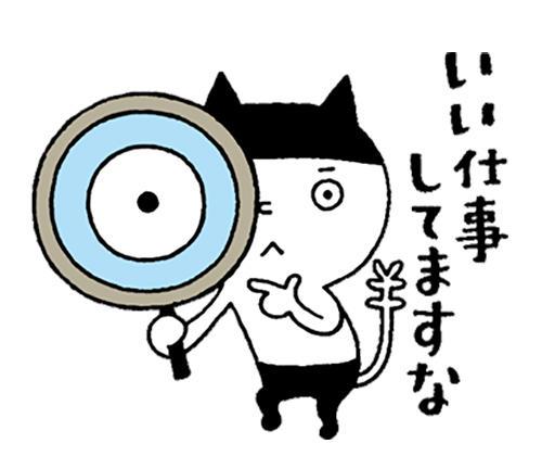 まじにゃんのLINEスタンプ 2