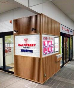福岡県のJR吉塚駅に買取専門店をオープン