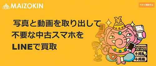 イメージキャラクターはMAIZOKUN(まいぞうくん)
