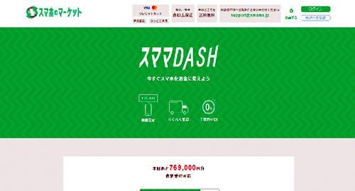 スママDASHのトップページ