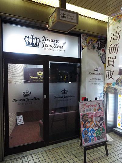 キララ・ジュエラーズ大阪梅田本店の外観