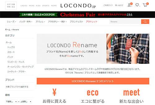 LOCONDO Renameのページ