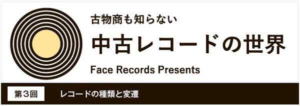 レコードの種類と変遷