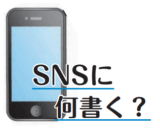 SNSに何書く?.PNG