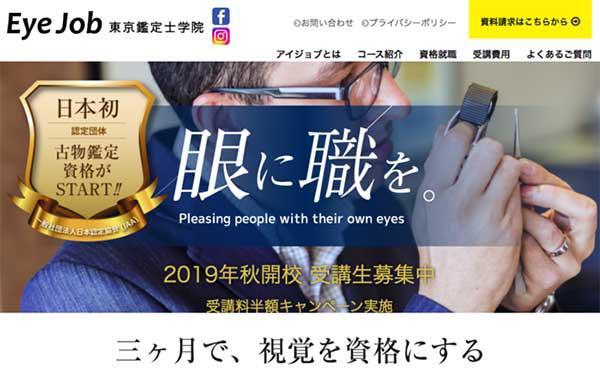 Eye Job 東京鑑定士学院